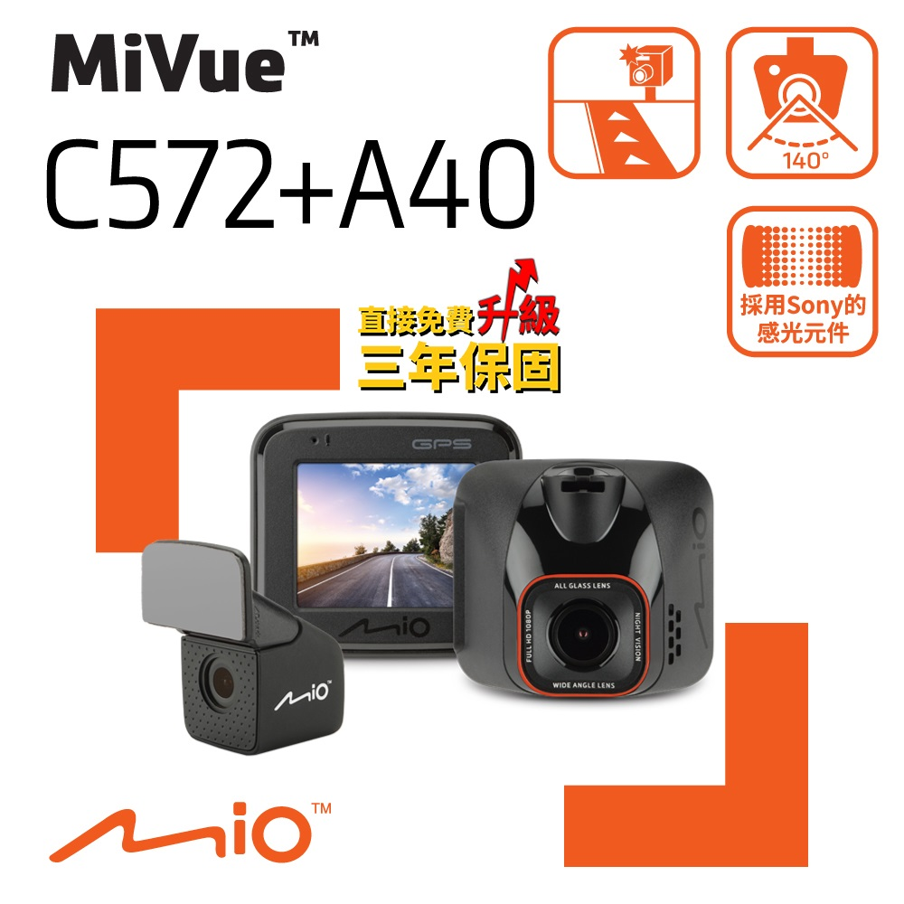 Mio MiVue™ C572+A40 星光級夜拍 GPS+測速 雙鏡頭 行車記錄器<送32G+3M反光貼+拭鏡布+CD口支架>