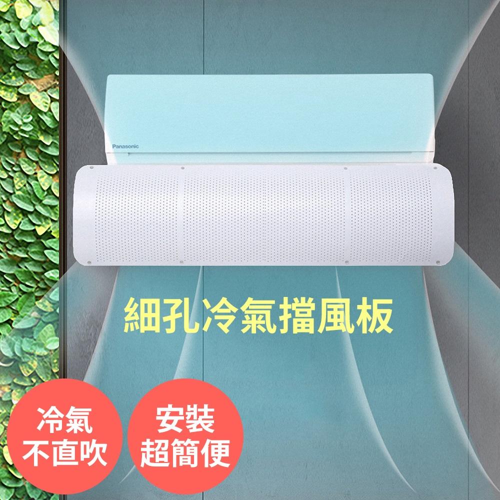 細孔【冷氣擋風板】 擋風版 冷氣導風板 防直吹 遮風 空調擋板
