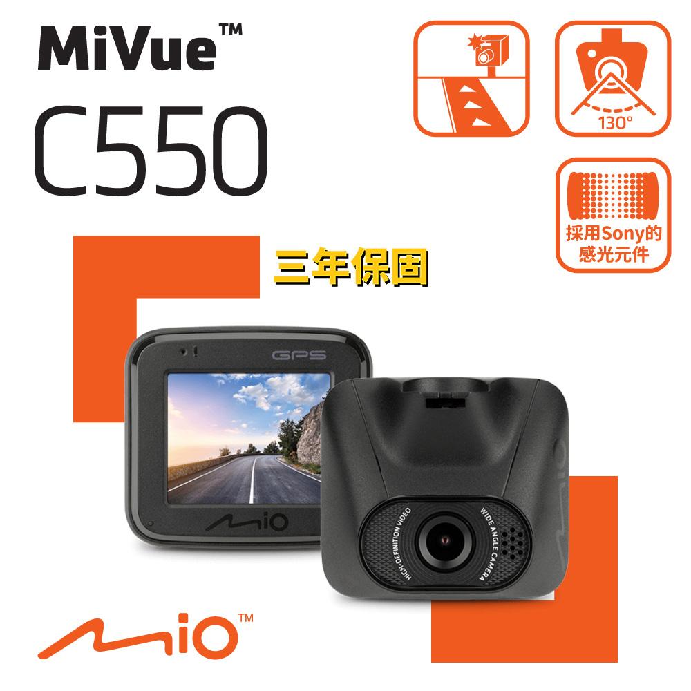 <專利後支架+16G記憶卡+拭鏡布>Mio MiVue™ C550 夜視進化 支援雙鏡 GPS+測速 大光圈行車紀錄器