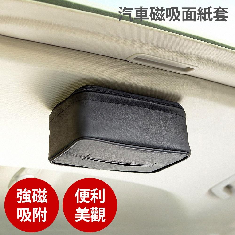 汽車磁吸面紙套【磁鐵加厚 超強吸力】吸頂式 強力磁鐵吸附