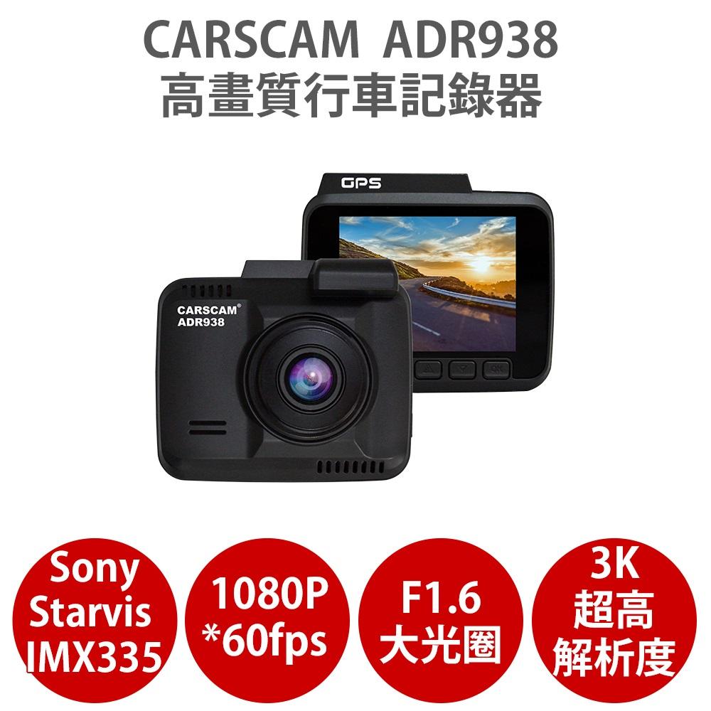 <送32G高速記憶卡>CARSCAM ADR938【Sony Starvis IMX335 60fps 3K高解析度】行車紀錄器