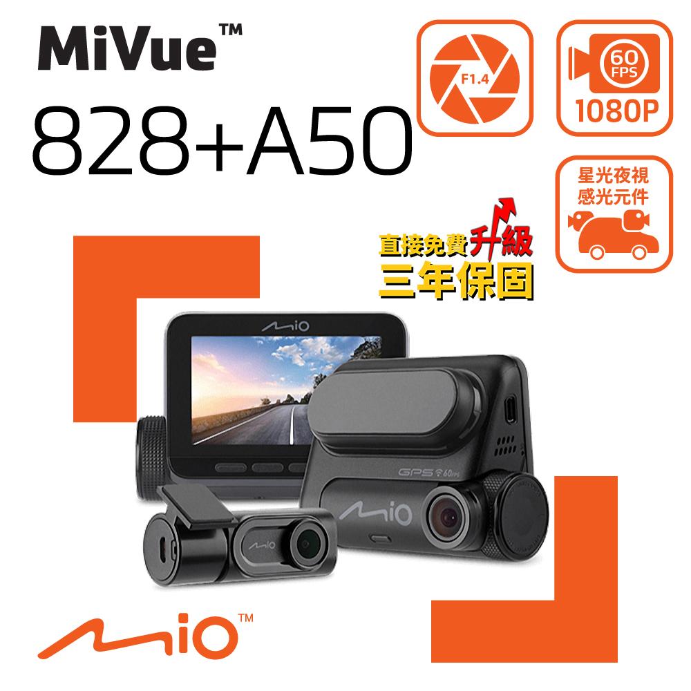 <新機上市送64G>Mio MiVue™ 828+A50 (828D) 雙鏡星光夜視 隱藏式WIFI GPS行車記錄器