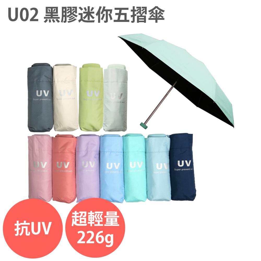 U02 黑膠 迷你傘 【抗UV】超輕量 190g 摺疊傘 陽傘 遮陽傘 五折傘 口袋