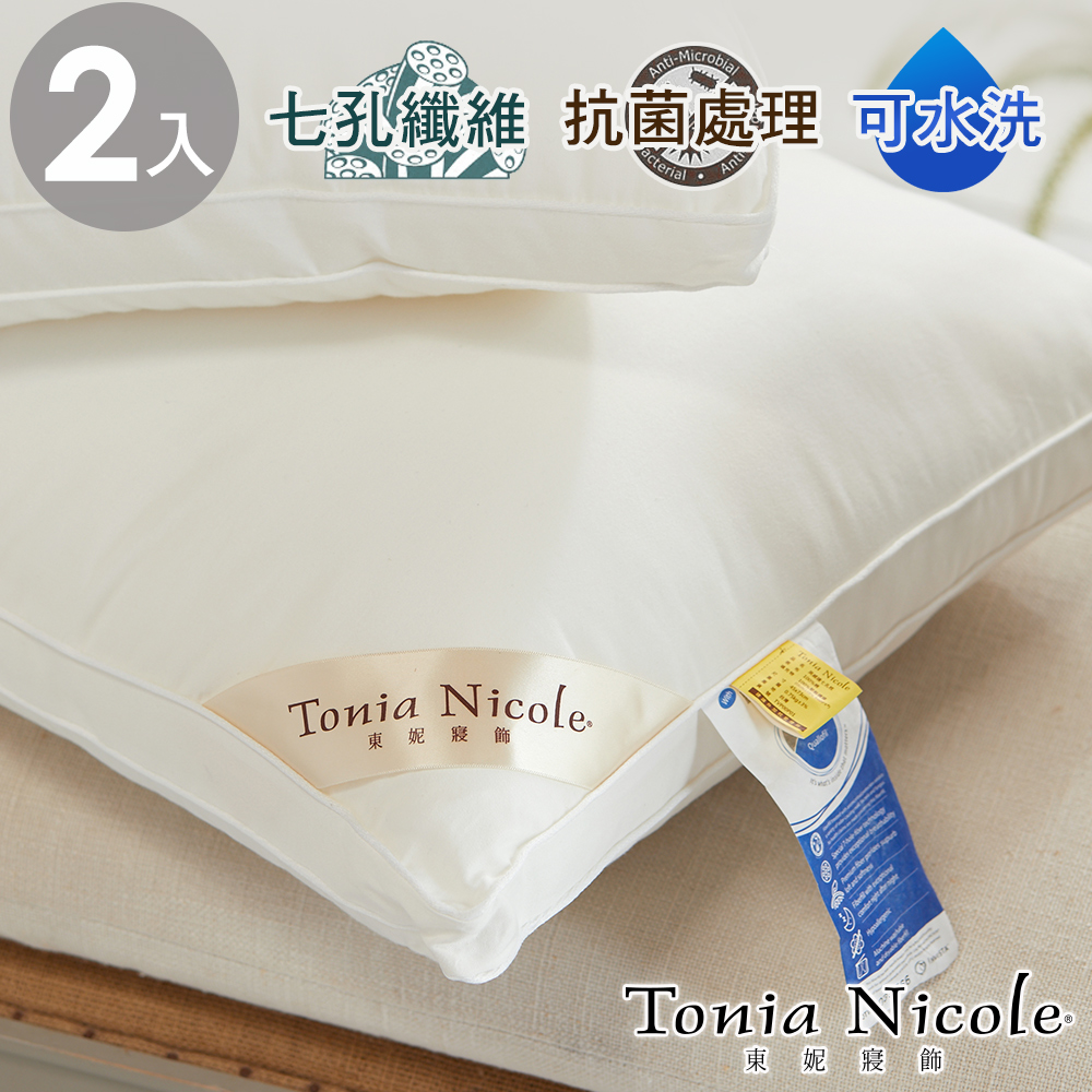 Tonia Nicole東妮寢飾 英威達可水洗防蹣抗菌七孔枕(2入)