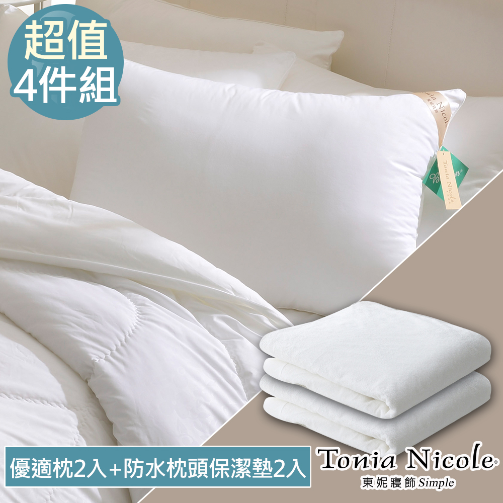 Tonia Nicole 東妮寢飾健康優適枕2入+枕頭保潔墊2入(4入超值組)