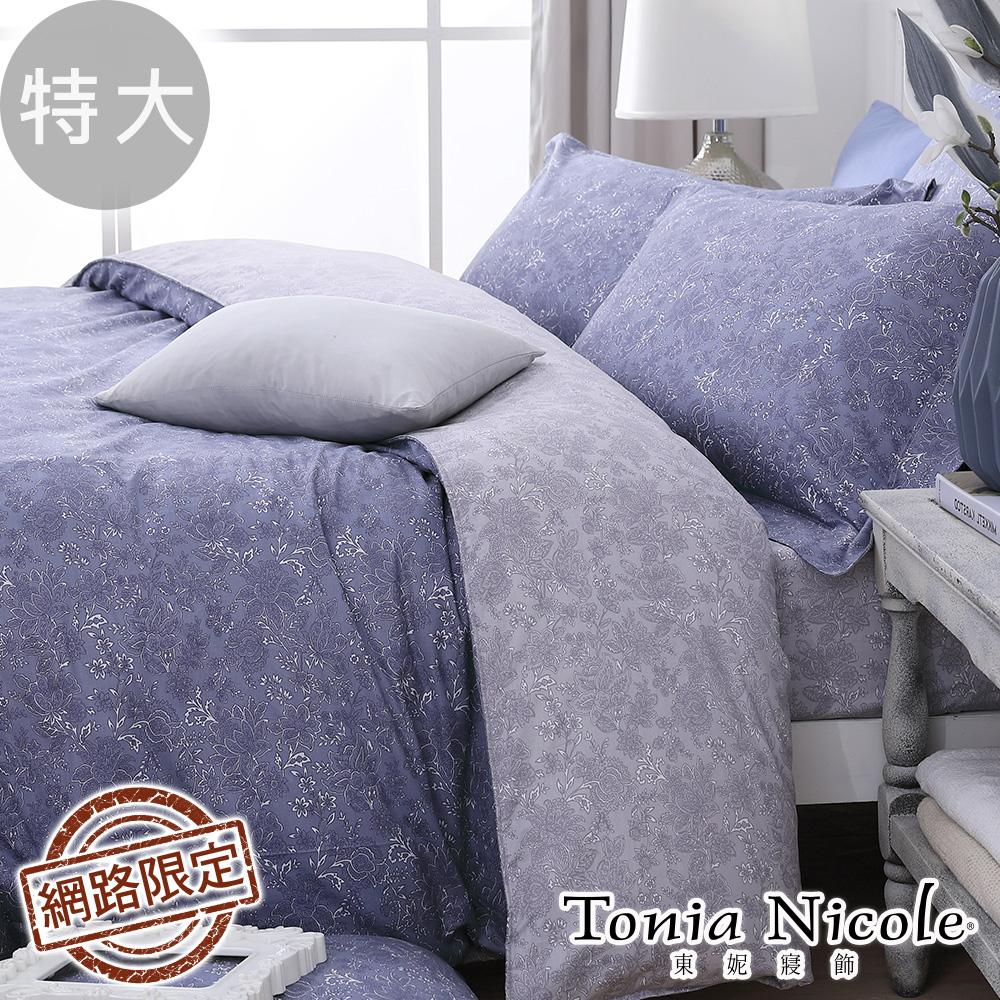 Tonia Nicole東妮寢飾 紫映繁花100%精梳棉兩用被床包組(特大)