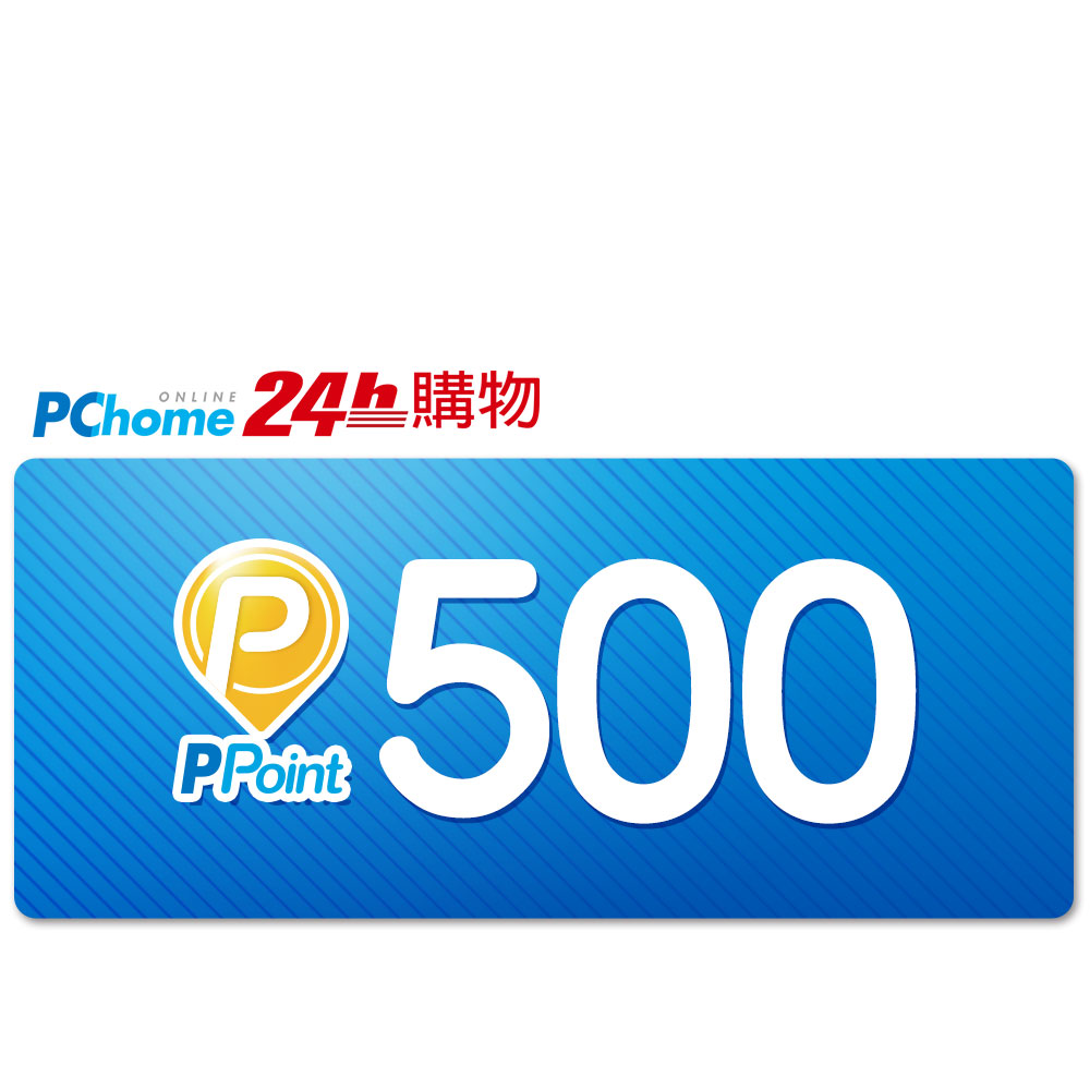 【即買即換】PChome-500點P幣點數券