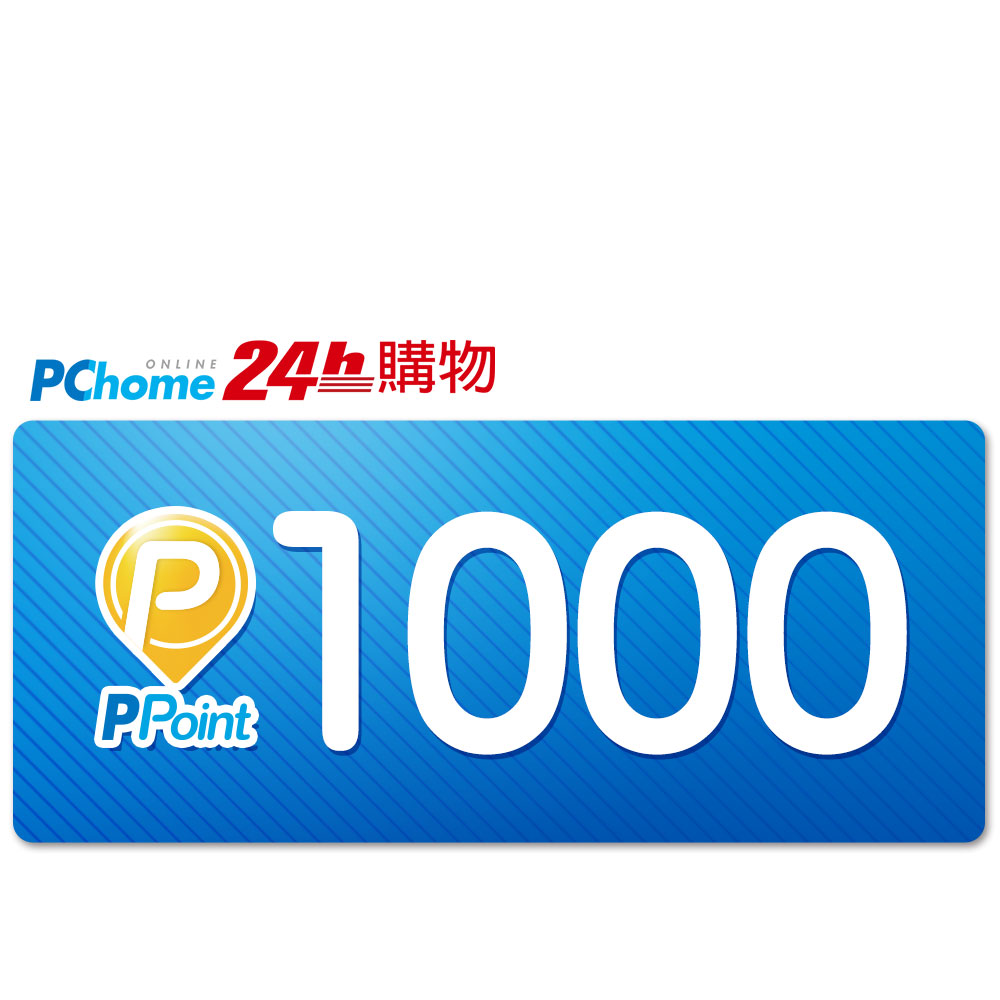 【即買即換】PChome-1000點P幣點數券