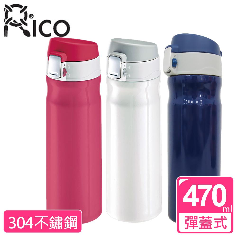 【RICO 瑞可】真空不鏽鋼彈跳保溫保冷杯(470ml)