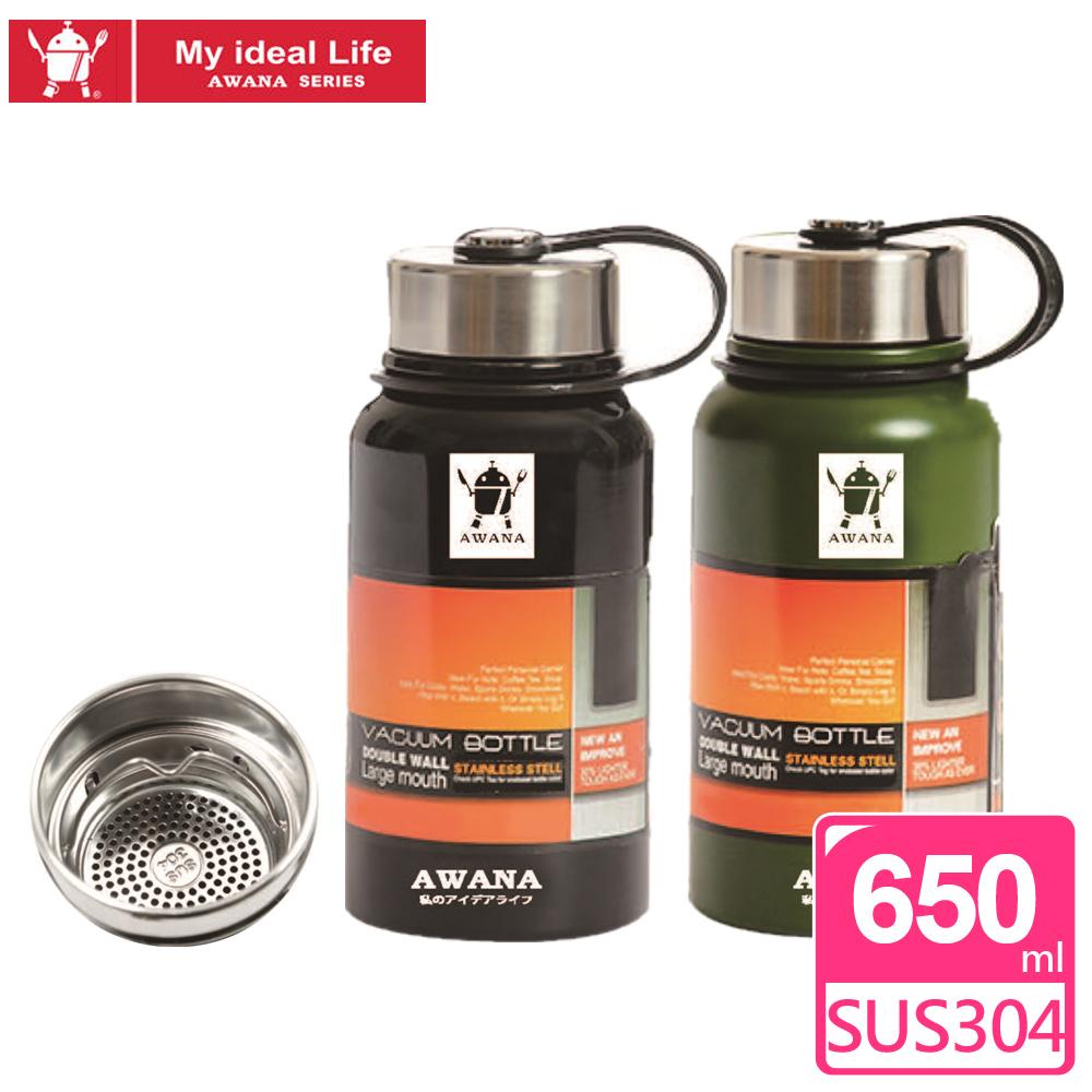 【AWANA】不鏽鋼真空運動保溫瓶650ml(附濾網)