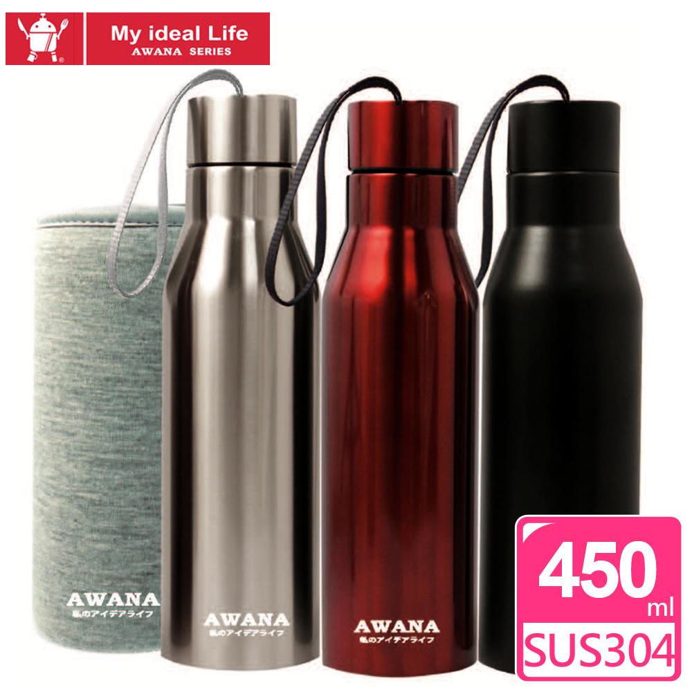 【AWANA】極限真空不鏽鋼保溫瓶(450ml)
