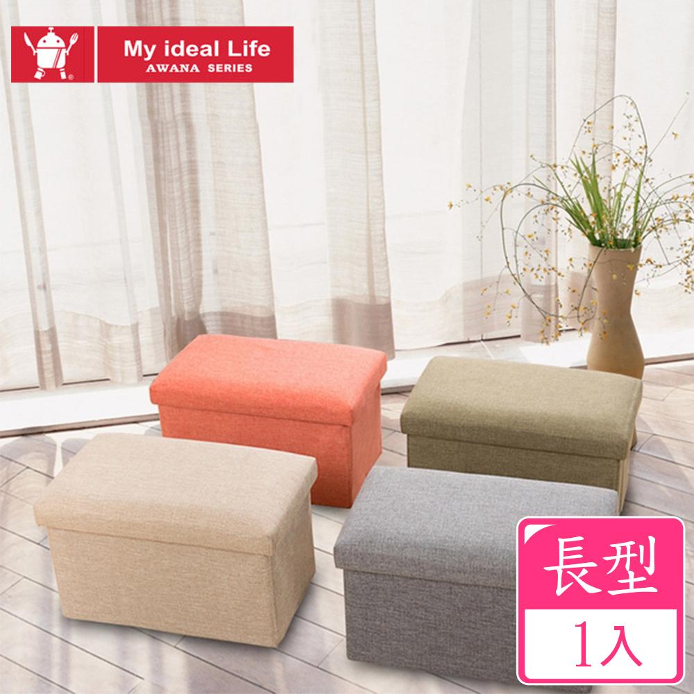 【AWANA】簡約可折疊長方形麻布收納椅凳