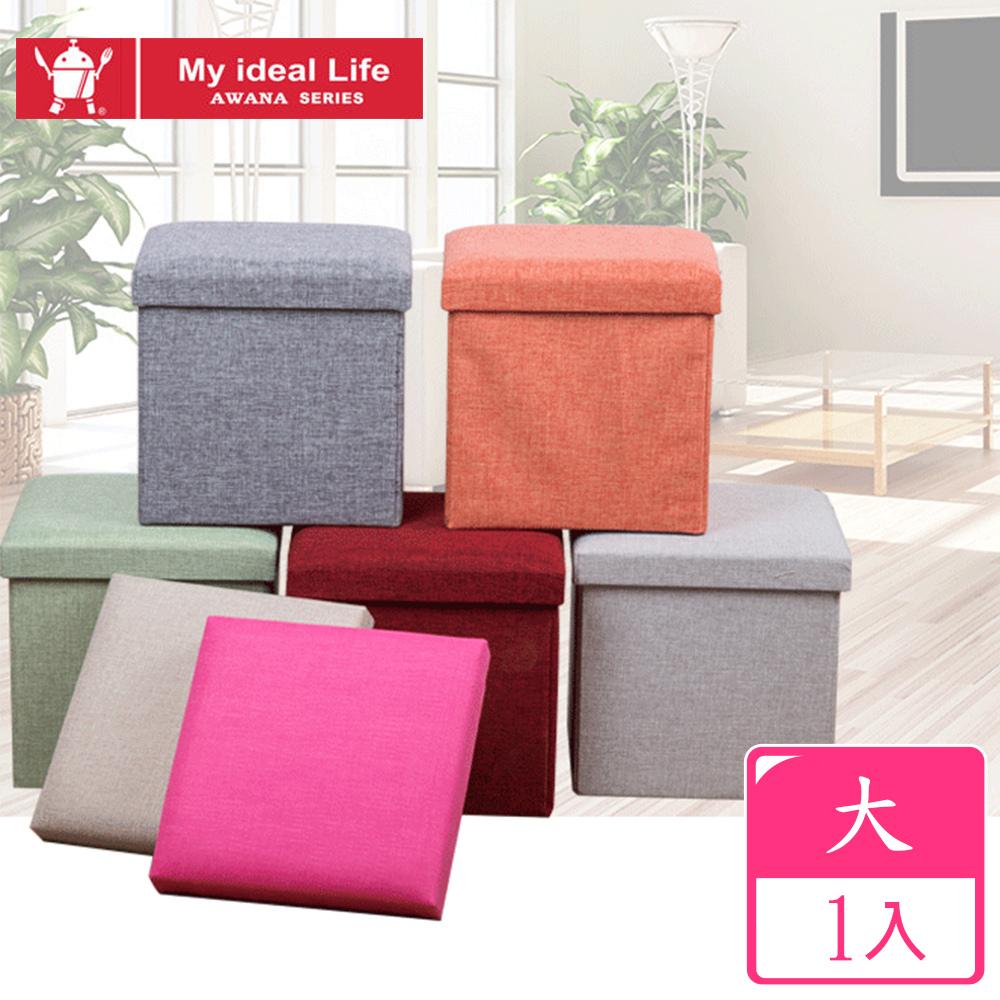 【AWANA】簡約可折疊大方形麻布收納椅凳