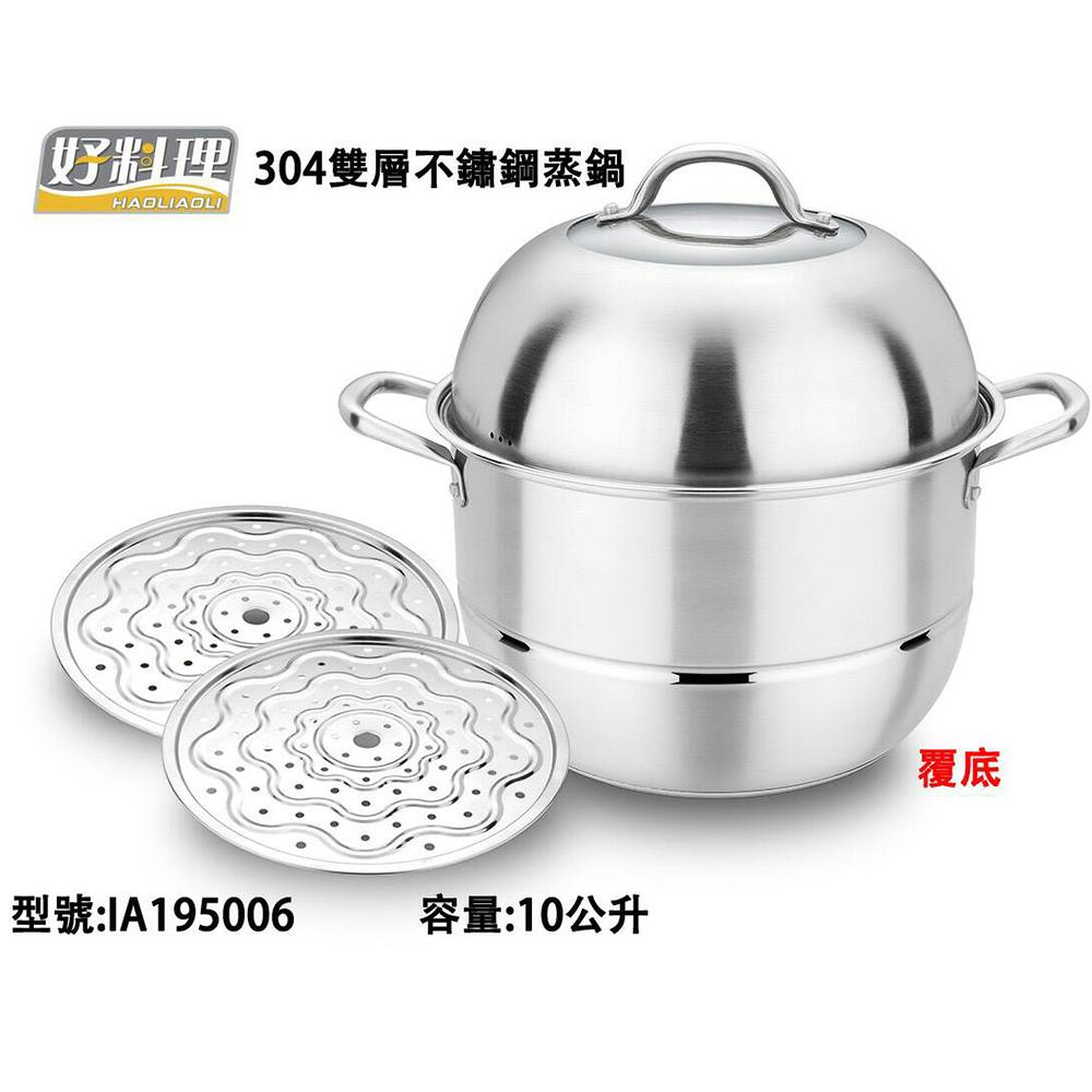 【好料理】304雙層不鏽鋼蒸鍋(10L)