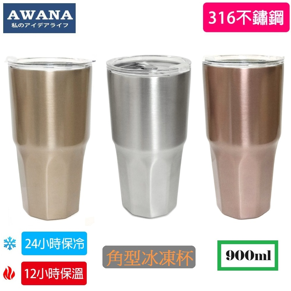 【AWANA】不鏽鋼#316角型冰凍杯(900ml)