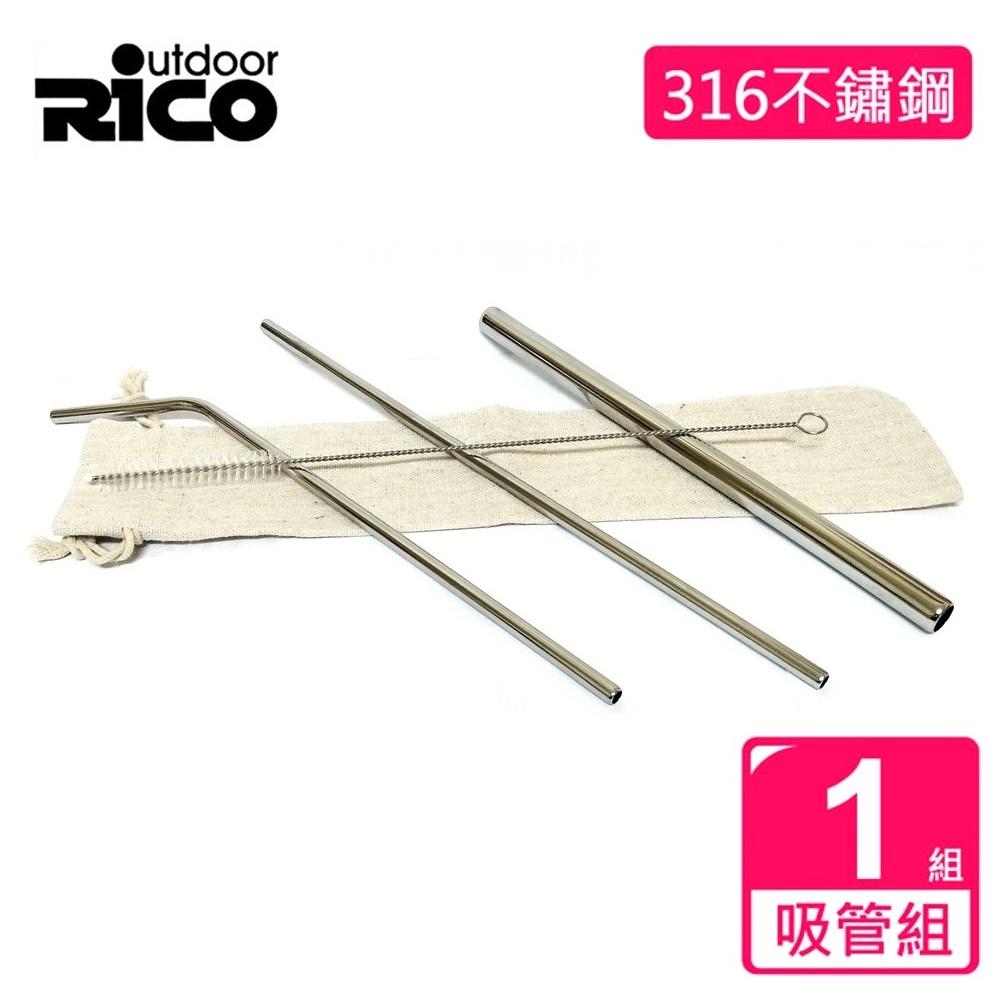 【RICO 瑞可】#316不鏽鋼吸管組