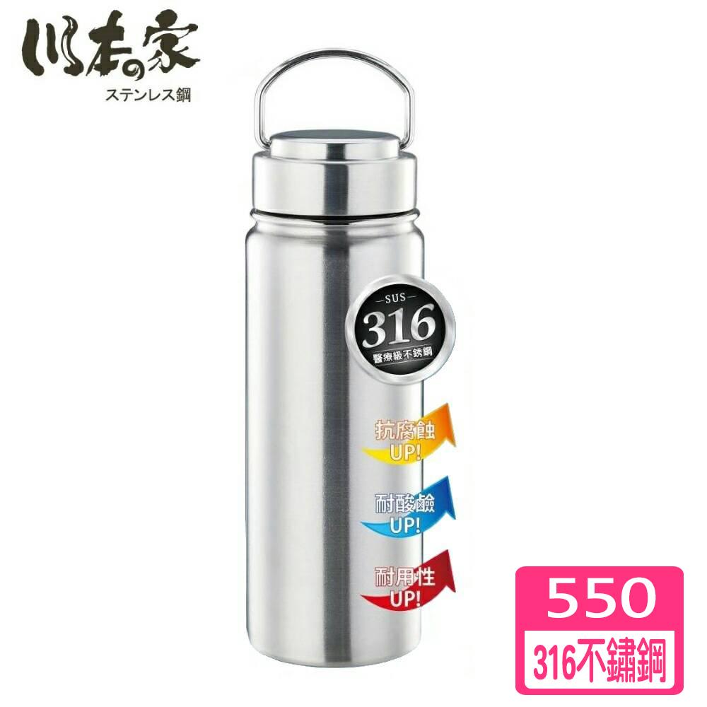 【川本之家】不鏽鋼#316全鋼真空保溫杯550ml(JA-C550S)
