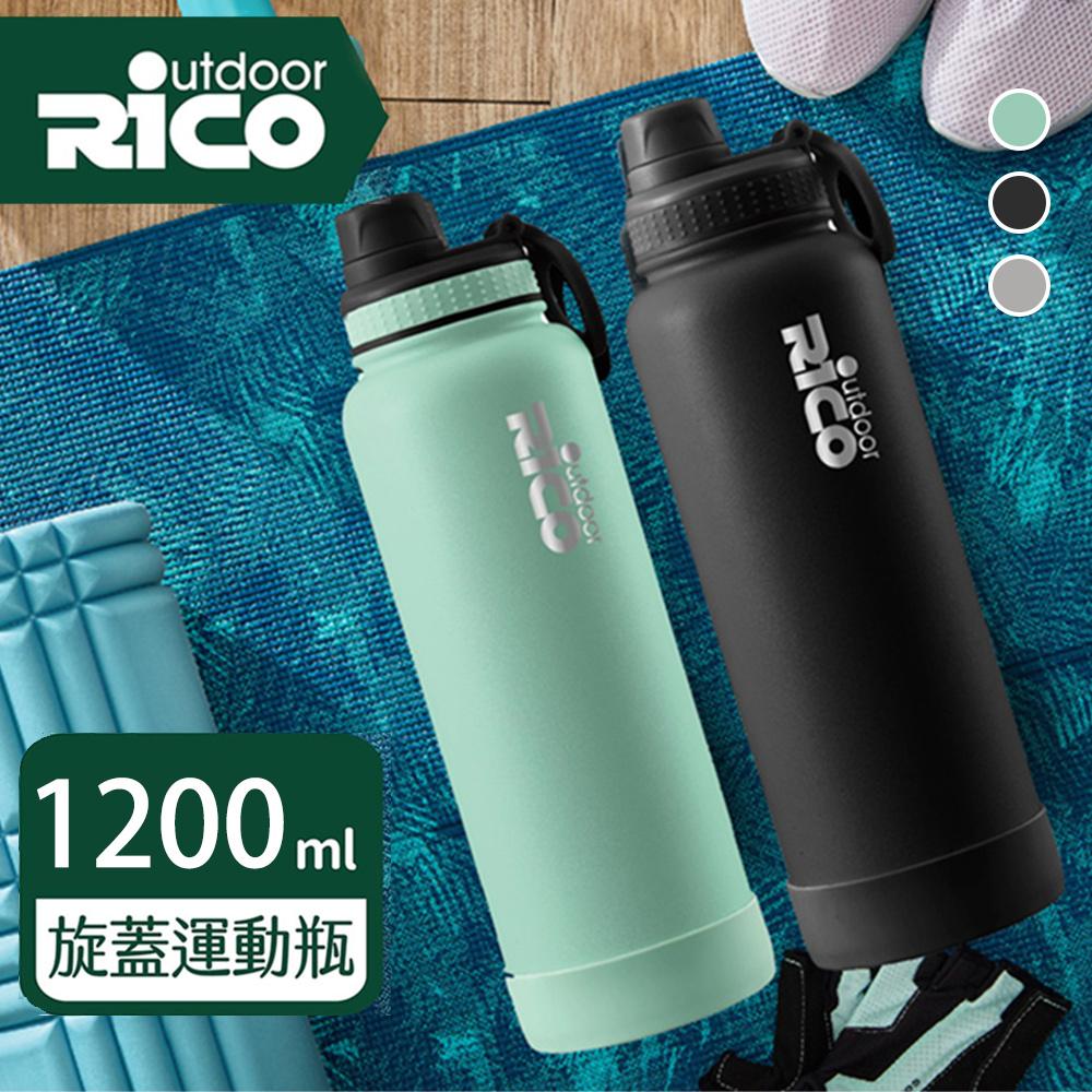 【RICO 瑞可】不鏽鋼#316真空運動保溫杯1200ml(共三色CPA-1200)