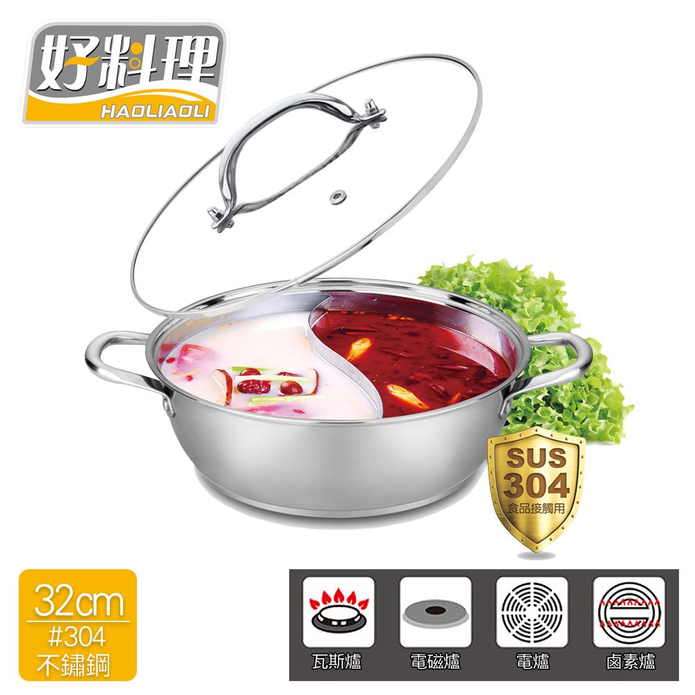 【好料理】健康養生分離式火鍋(32cm)