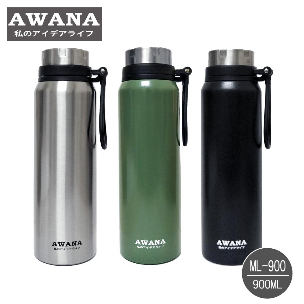 【AWANA】極限運動手提保溫瓶(900ml)ML-900