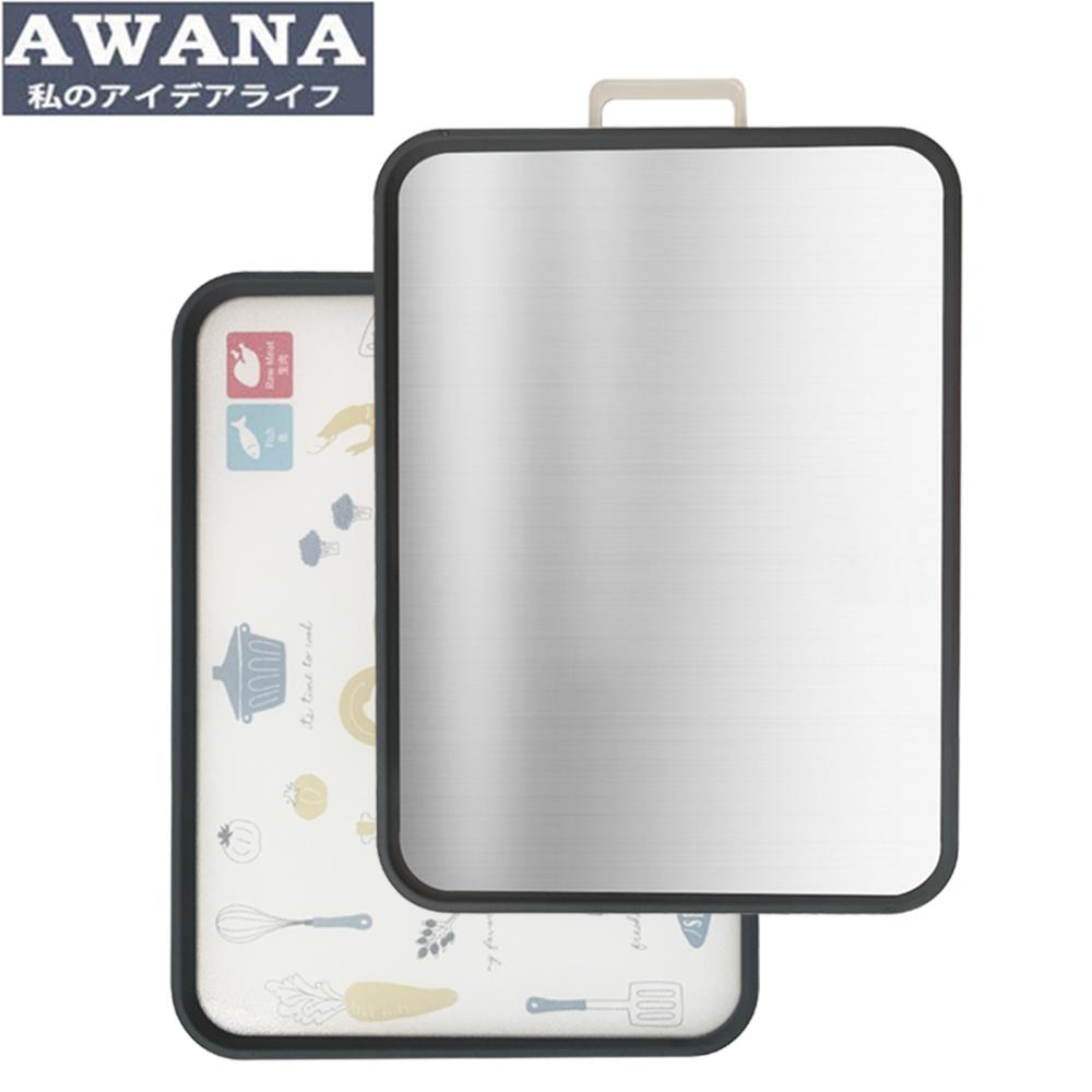 【AWANA】304不鏽鋼抗菌雙面砧板