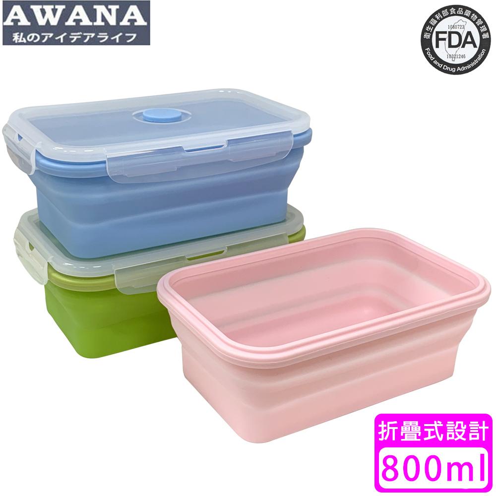 【AWANA】矽膠折疊保鮮盒(800ml)顏色隨機出貨