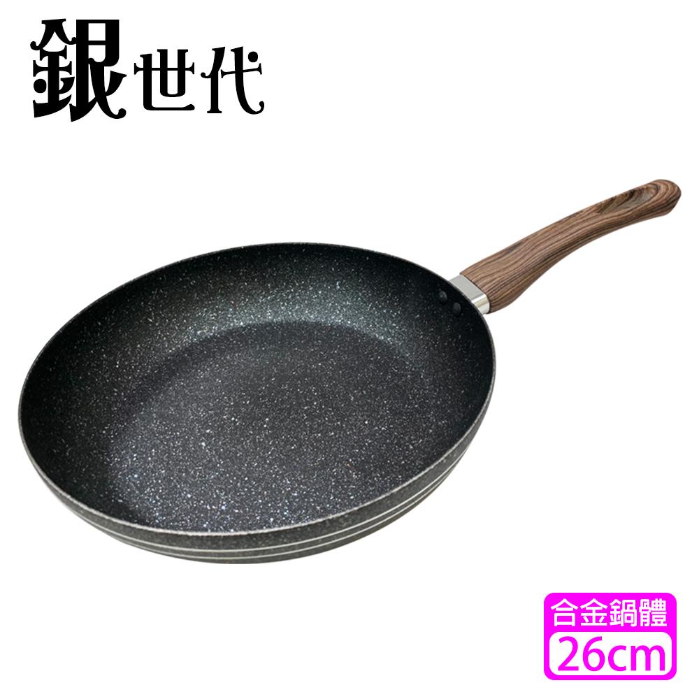 【銀世代】不沾平底鍋26cm MP-26