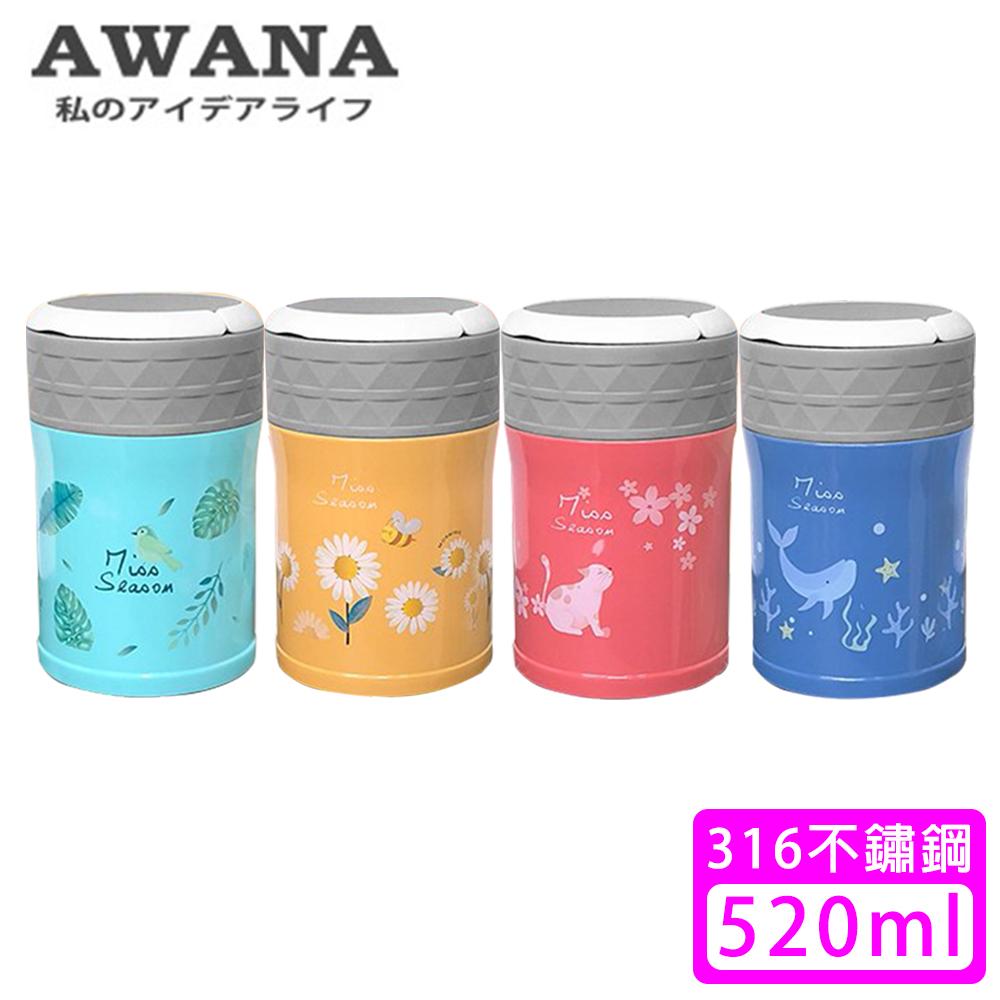 【AWANA】316不鏽鋼北歐風悶燒罐(520ml)
