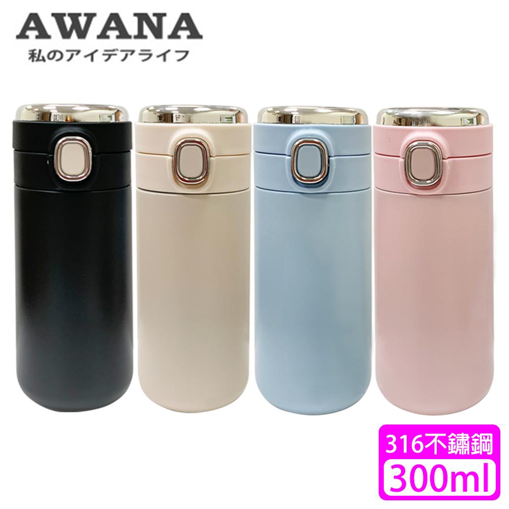 【AWANA】316不鏽鋼智能真空豌豆杯300ml