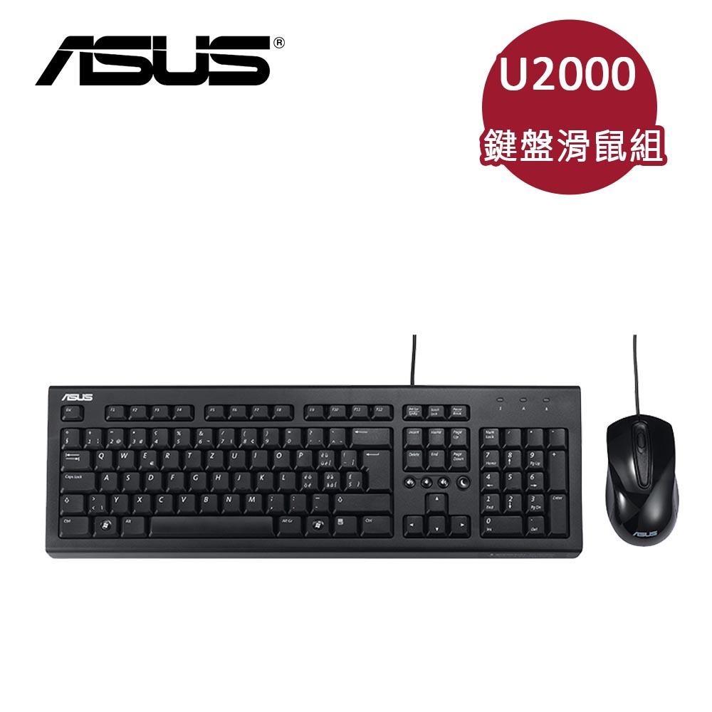 ASUS 華碩 U2000 鍵盤滑鼠組