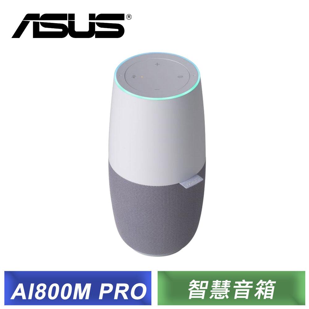 ASUS 華碩智慧音箱 AI800M PRO 小布音箱