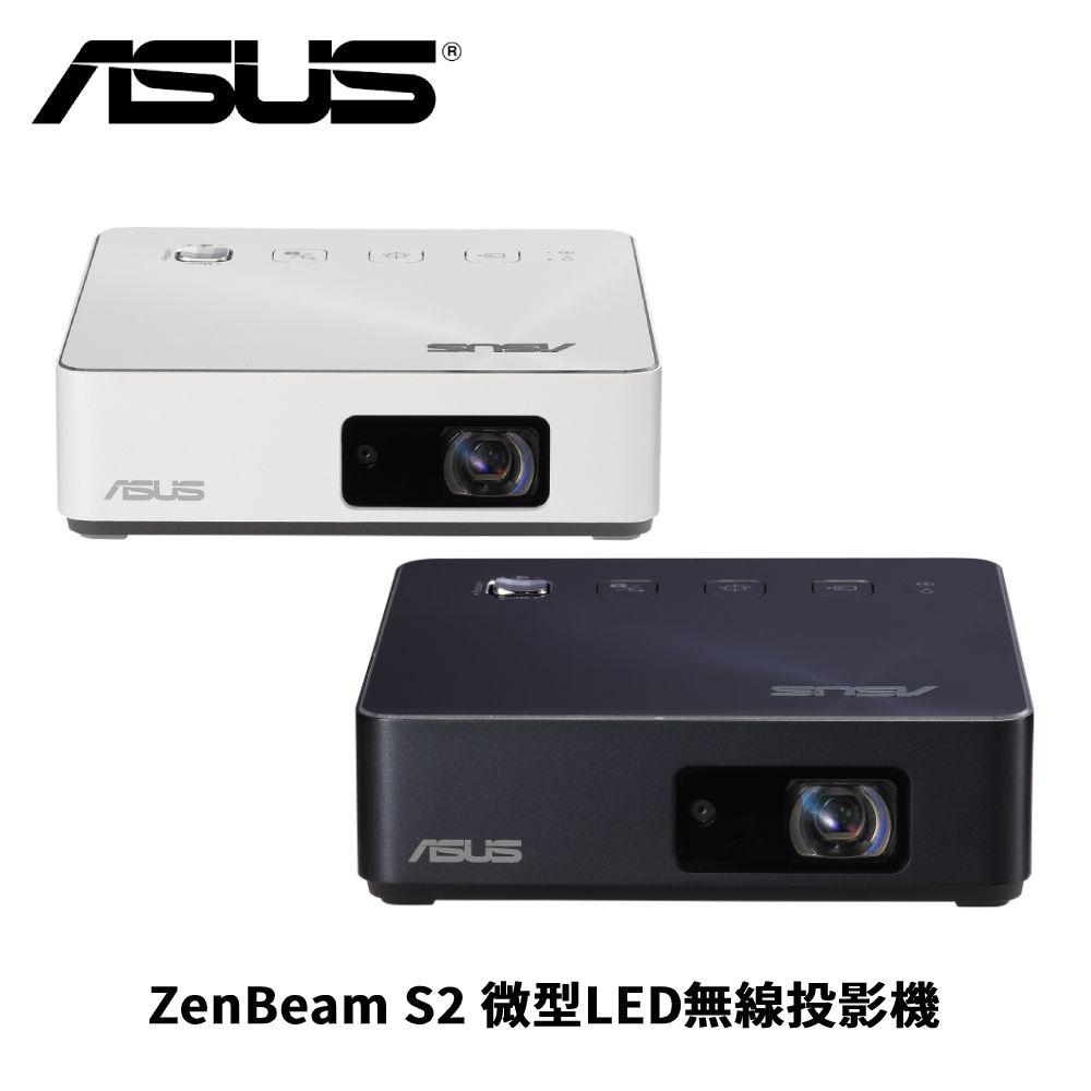 ASUS 華碩 ZenBeam S2 微型LED 無線投影機