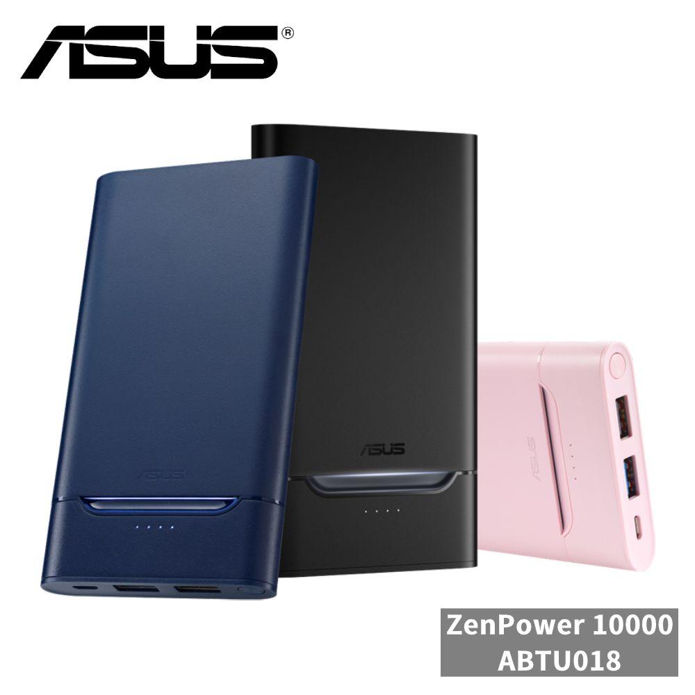 促銷★ASUS 華碩 ZenPower 10000mAh Quick Charge 3.0 ABTU018 智慧型快充 行動電源