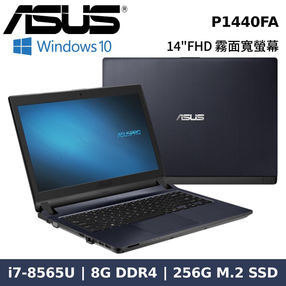 贈10好禮★ASUS PRO 14吋商務筆電 P1440FA-0141B8565U/i7-8565U/8G/256G SSD/RW/W10P