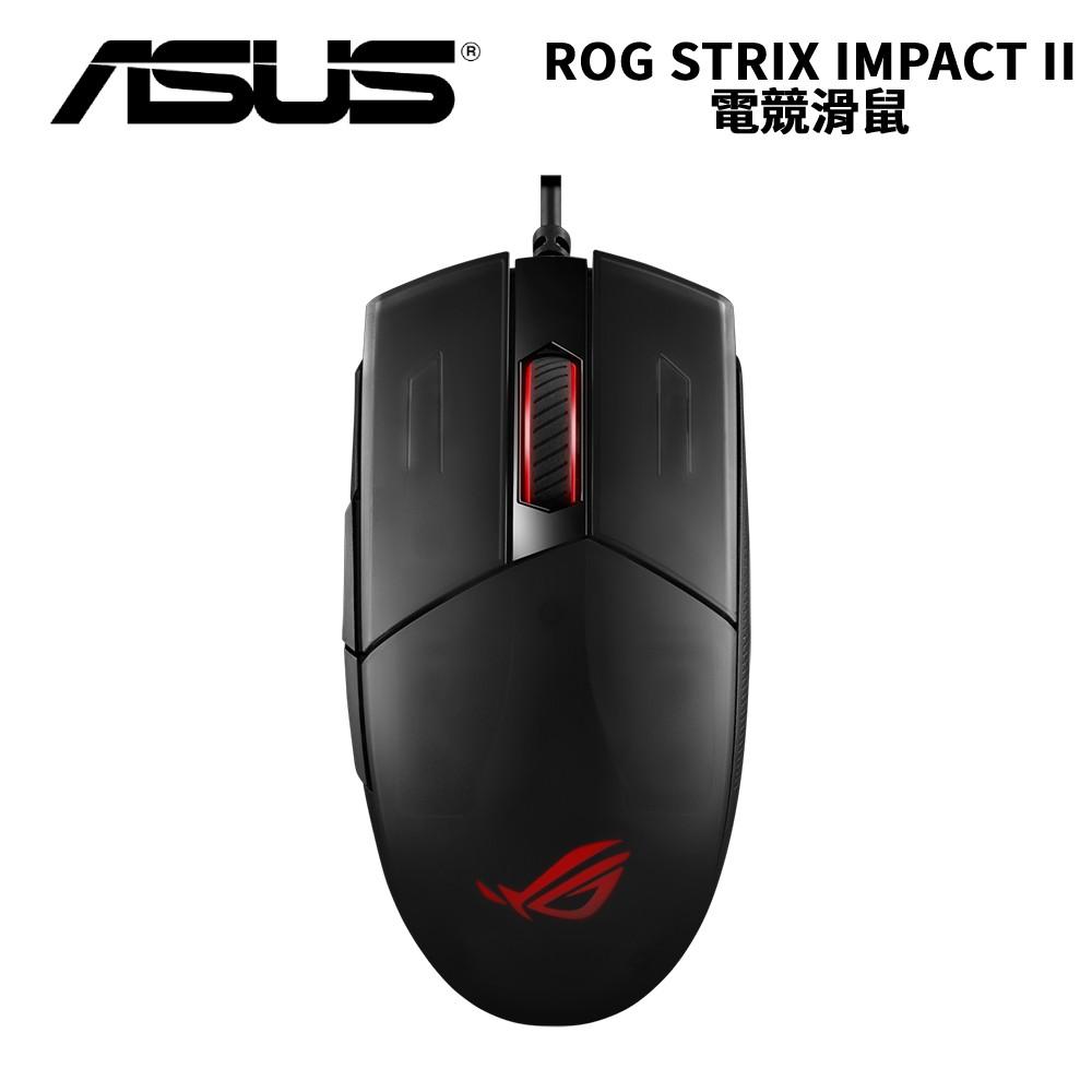 電競促銷送P3鼠墊★華碩 ROG Strix Impact II 電競滑鼠