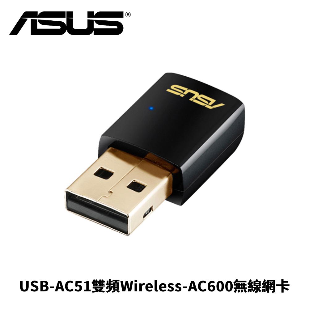 ASUS 華碩 USB-AC51雙頻Wireless-AC600無線網卡