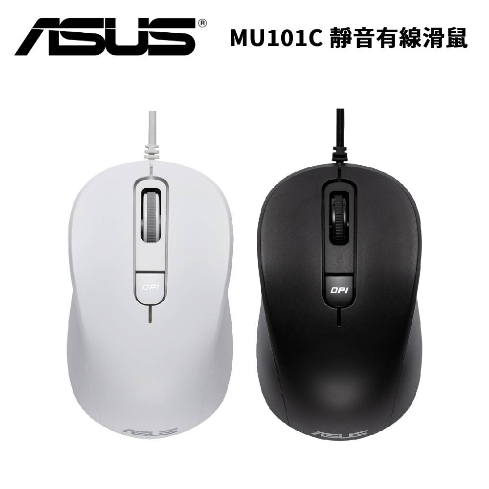 ASUS 華碩 藍光靜音有線滑鼠 MU101C
