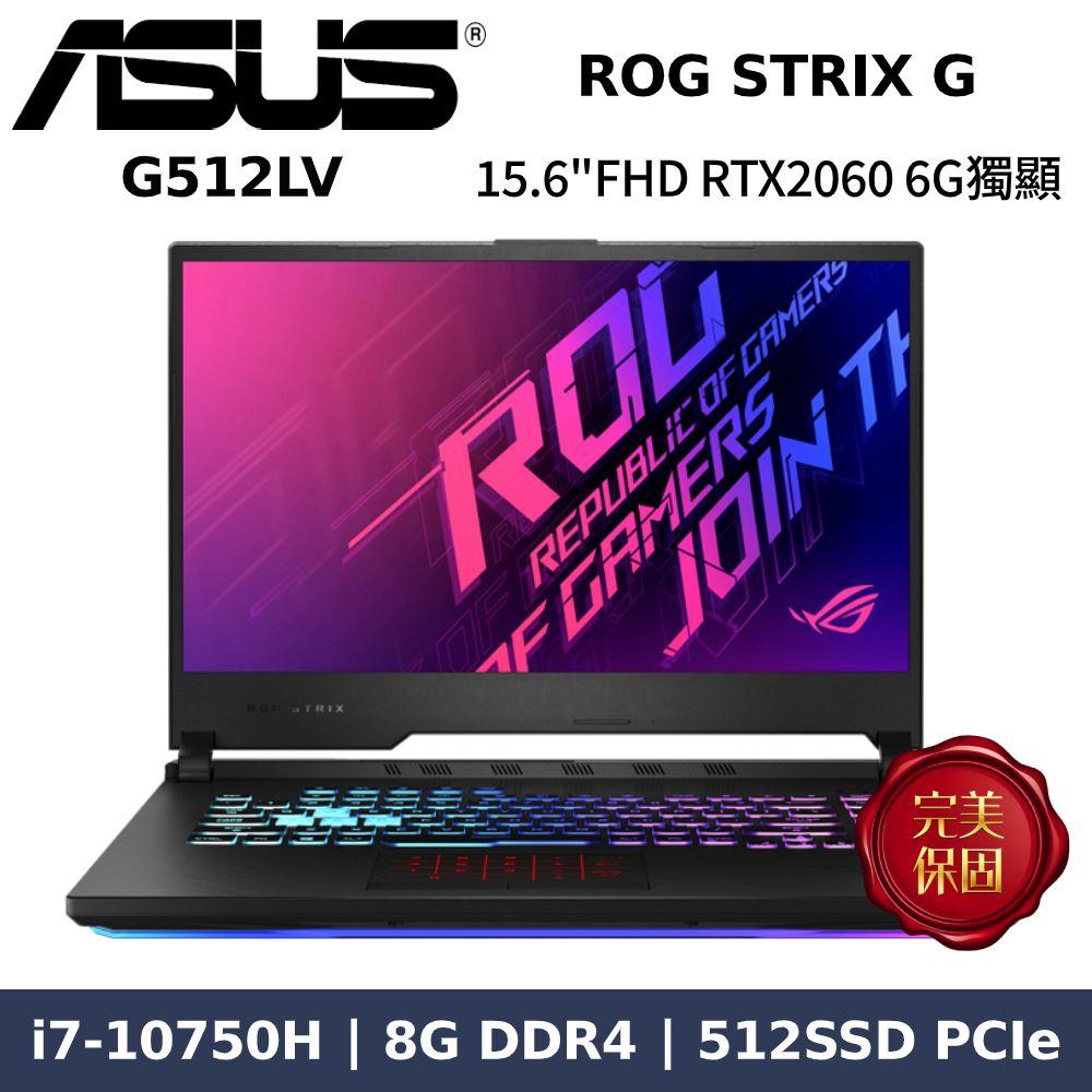 ASUS ROG 15.6吋 G512LV-0031C10750H/i7-10750H/8G/512SSD