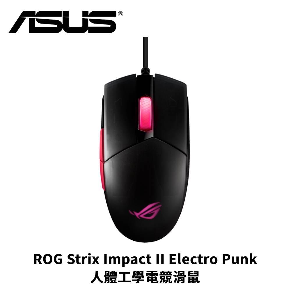 ASUS 華碩 ROG Strix Impact II Electro Punk 人體工學電競滑鼠