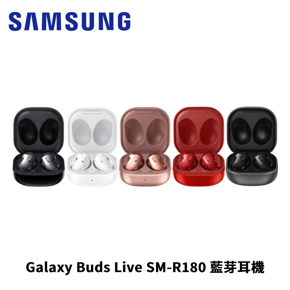 Samsung Galaxy Buds Live R180 真無線藍牙耳機