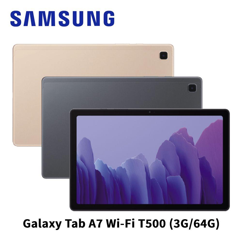 贈原廠授權皮套+保貼★Samsung Galaxy Tab A7 Wi-Fi SM-T500 平板電腦 (3G/64G)