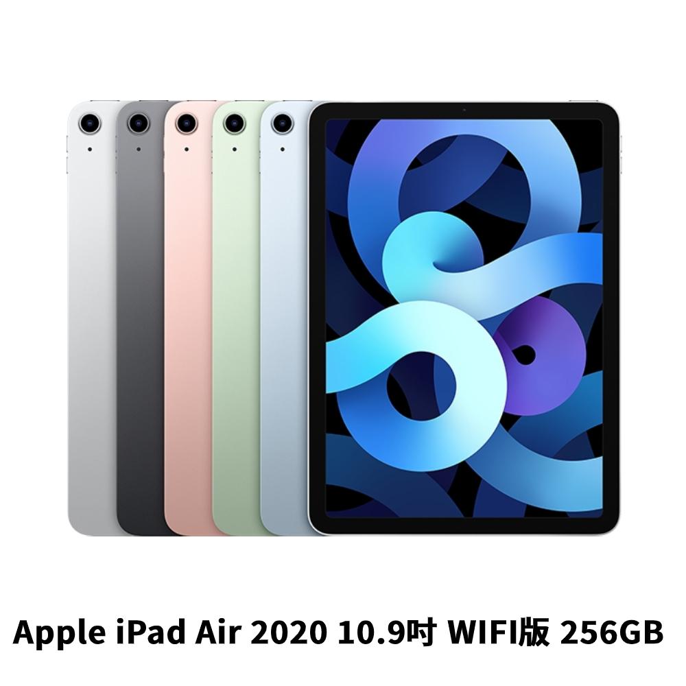 Apple iPad Air 2020 10.9吋 Wifi版 256G
