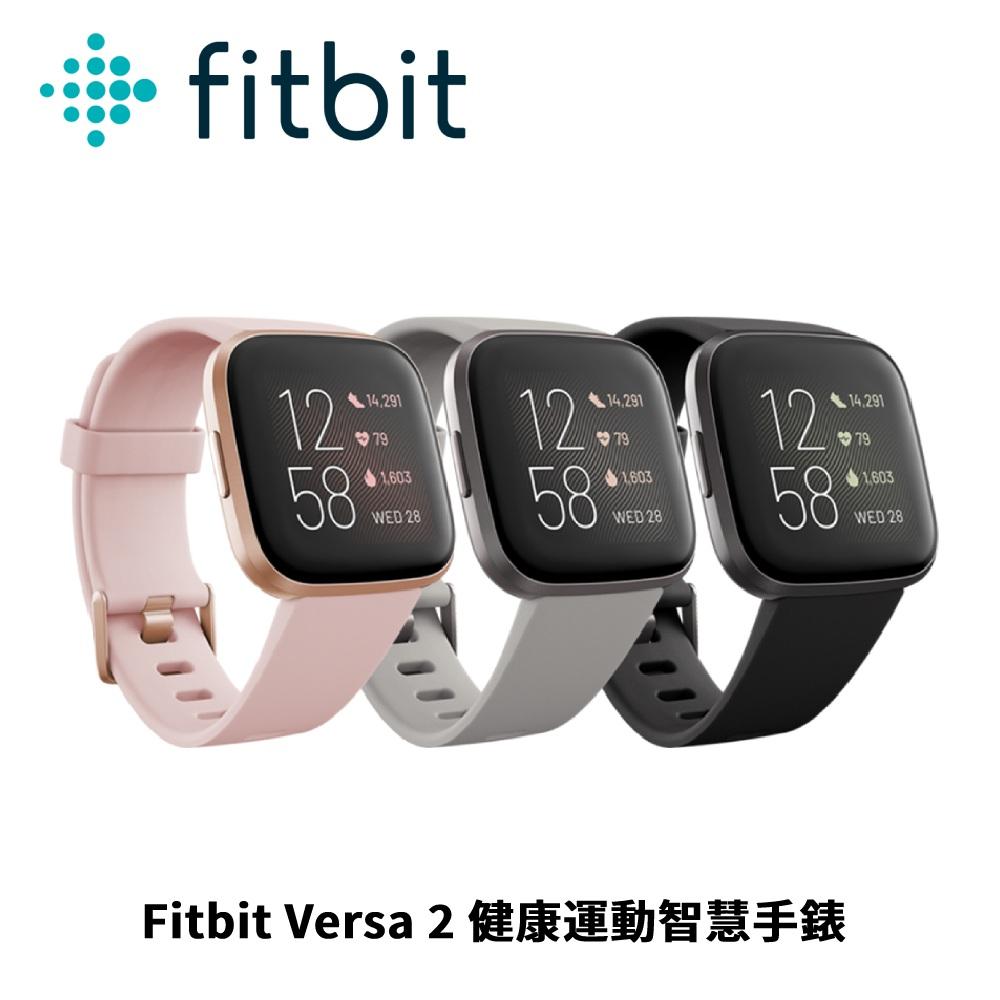 母親節促銷★Fitbit Versa 2 健康運動智慧手錶