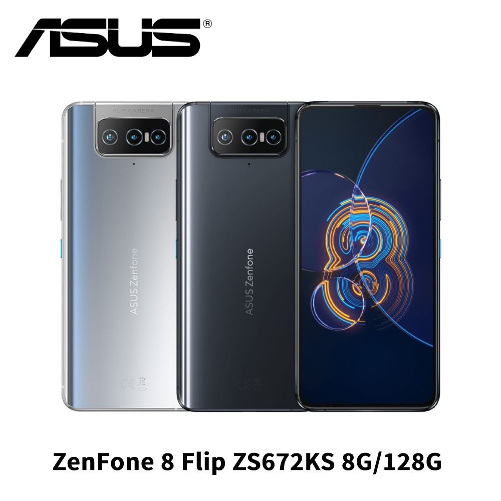 送空壓殼+保貼★華碩 ASUS ZenFone 8 Flip ZS672KS 6.67吋 8G/128G 智慧型手機