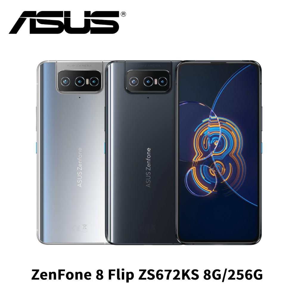 送空壓殼+保貼★華碩 ASUS ZenFone 8 Flip ZS672KS 6.67吋 8G/256G 智慧型手機