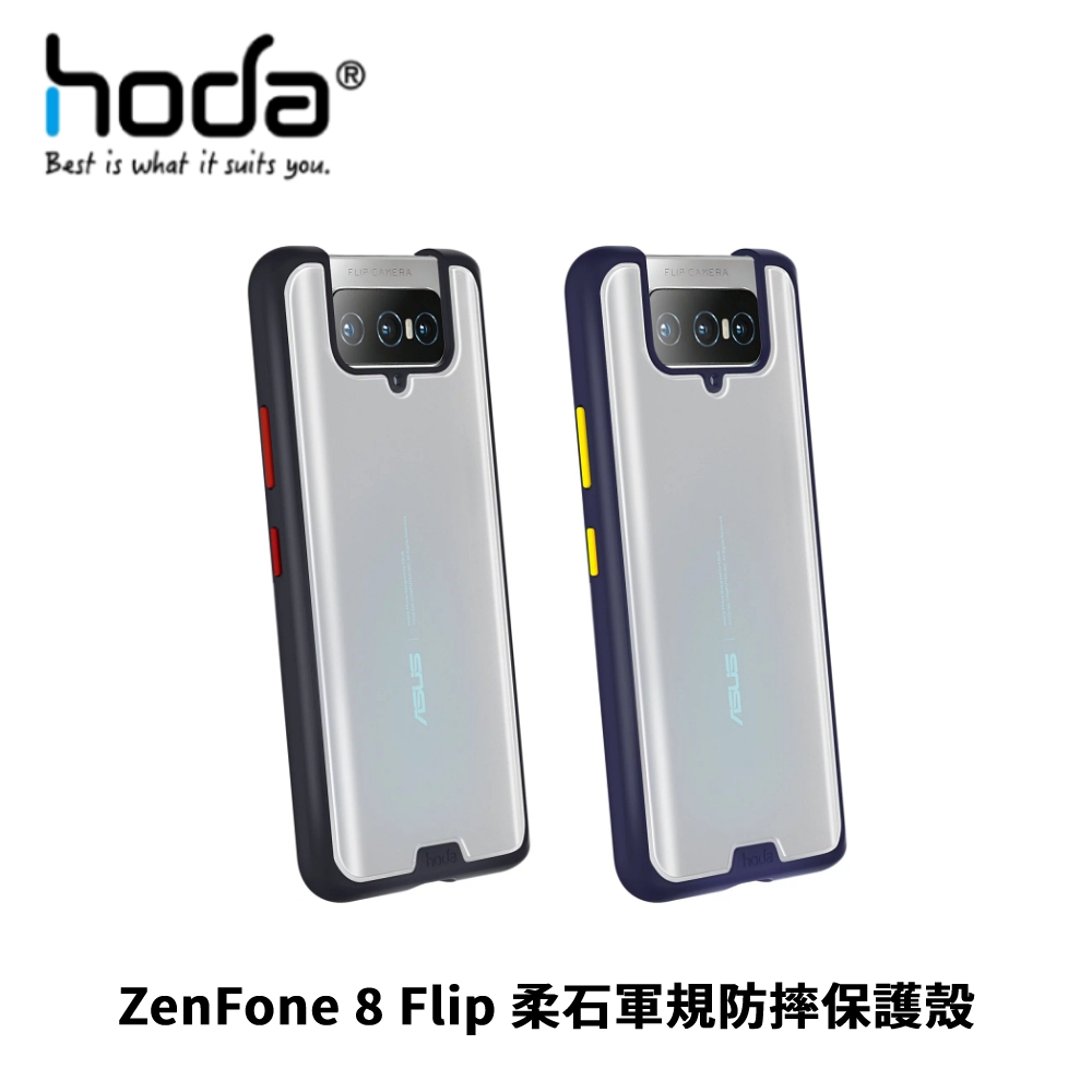 【hoda好貼】ASUS ZenFone 8 Flip ZS672KS 柔石軍規防摔保護殼