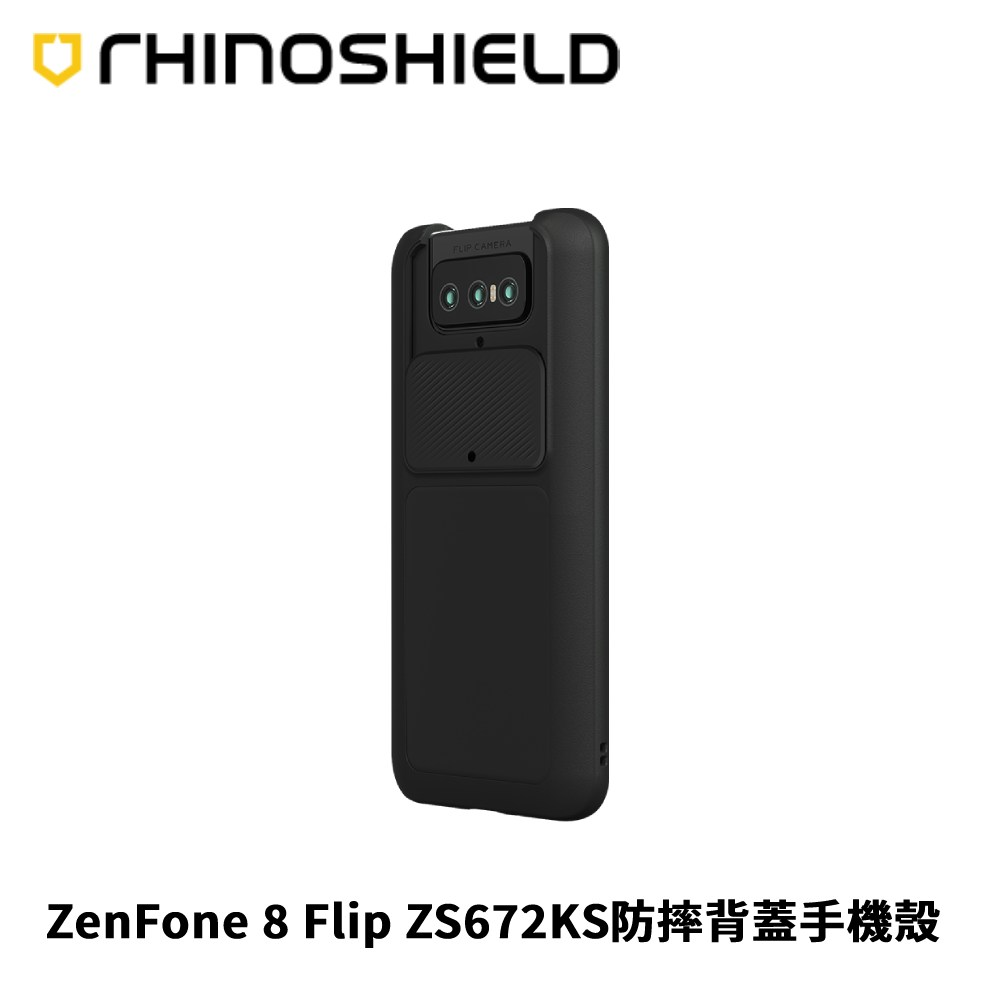 犀牛盾 ASUS 華碩 ZenFone 8 Flip ZS672KS SOLIDSUIT 防摔背蓋手機殼
