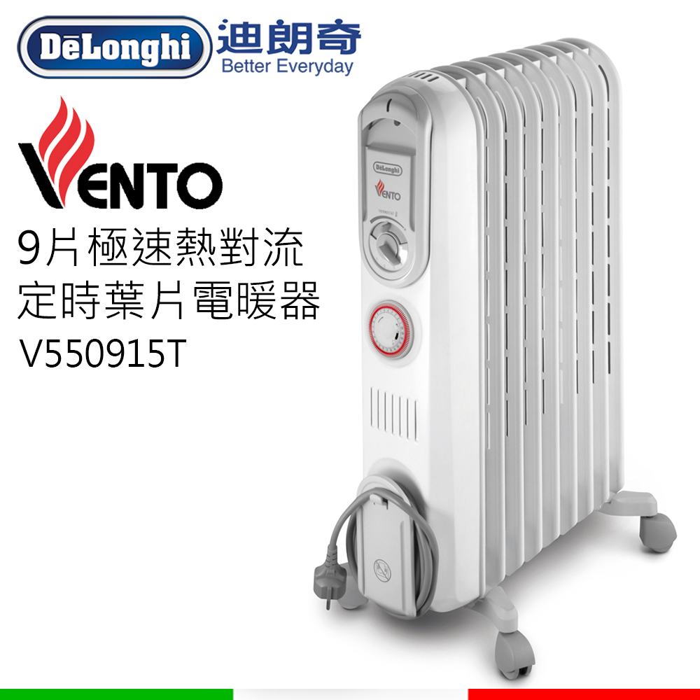 """DeLonghi迪朗奇9片式極速熱對流定時電暖器 V550915T"