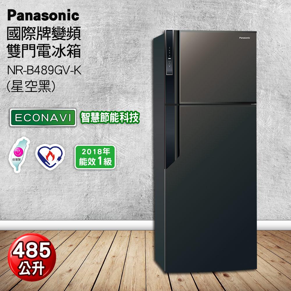 Panasonic國際牌485L雙門變頻冰箱 NR-B489GV