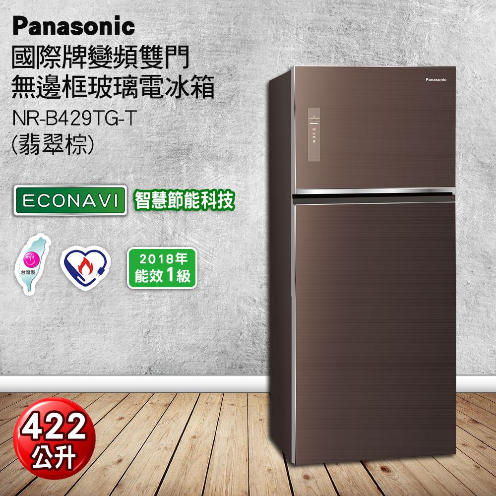 Panasonic國際牌422L玻璃雙門變頻冰箱 NR-B429TG